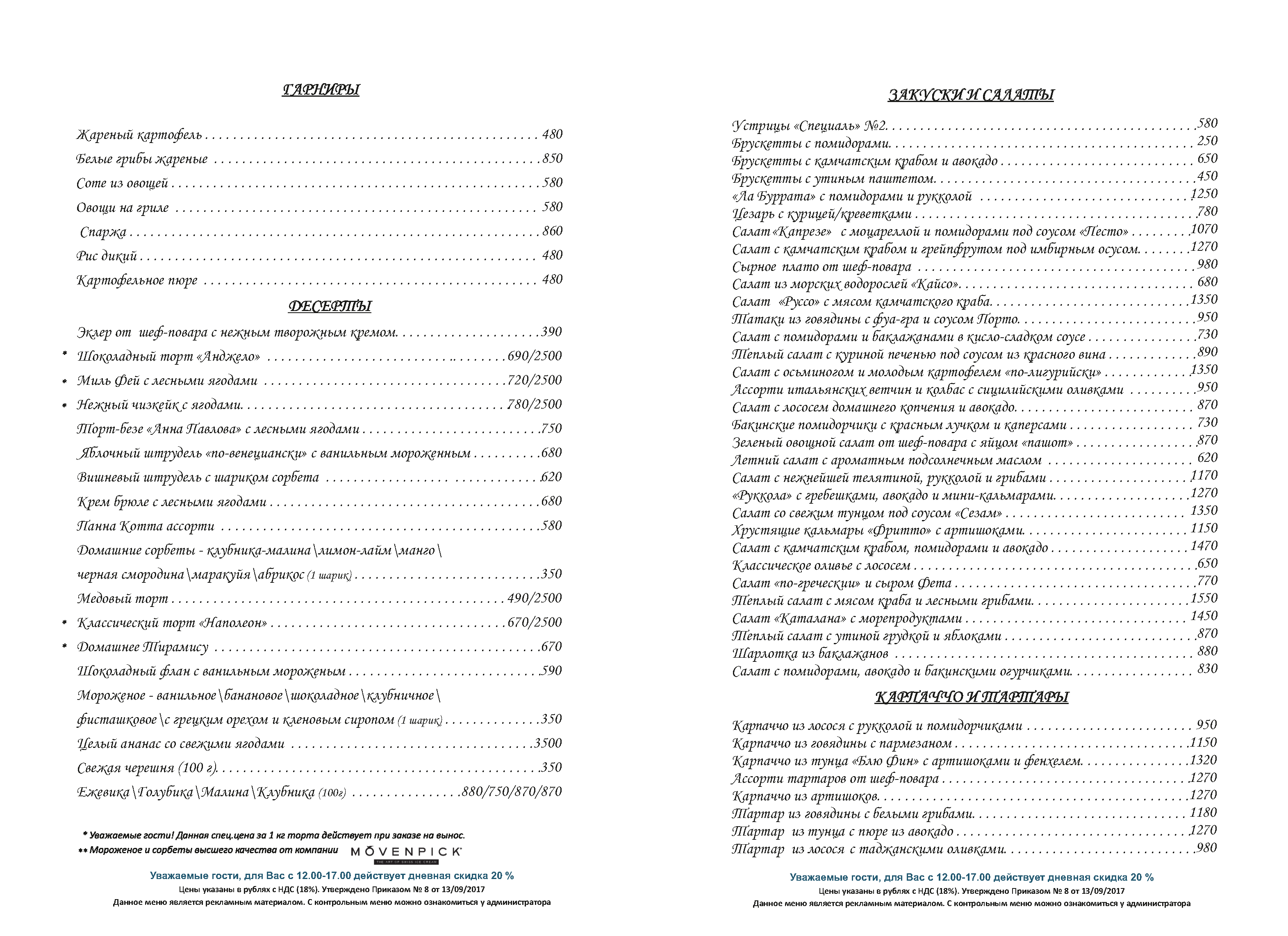 Анджело меню 10.2017_Page_1