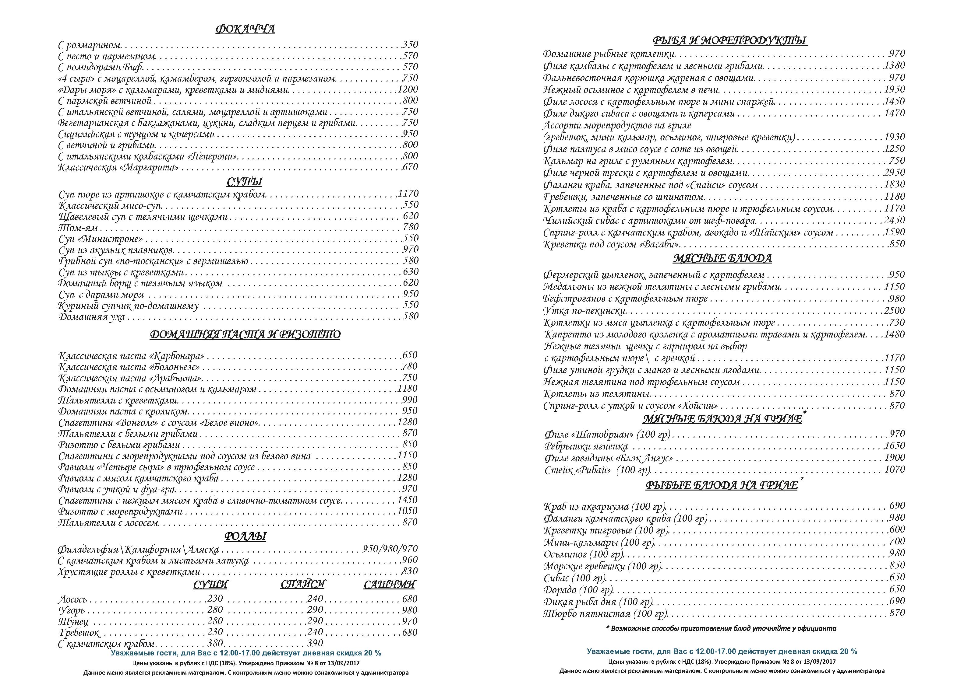 Анджело меню 10.2017_Page_2
